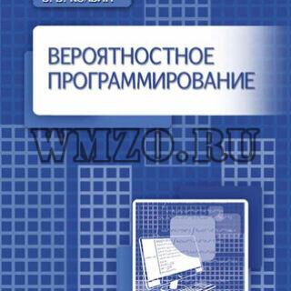 Книга: Вероятностное программирование