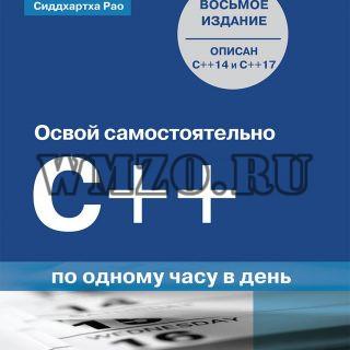 Книга: Освой самостоятельно C++ по одном у часу в день 8-е издание