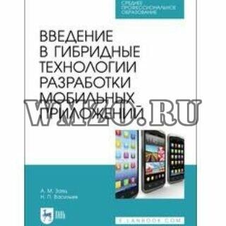 Книга: Введение в гибридные технологии разработки мобильных приложений