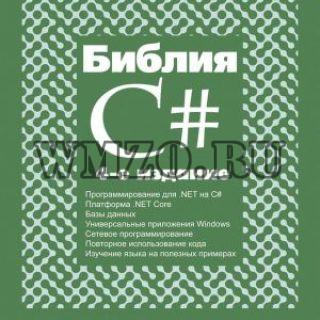 Книга: Библия C#. - 4-е издание