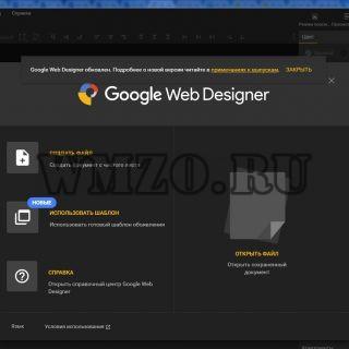 Google Web Designer - Визуальный редактор для веб-мастера