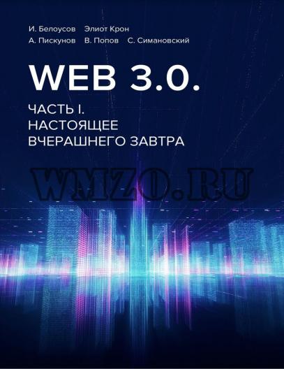 Книга: Web 3.0. Часть 1. Настоящее вчерашнего завтра