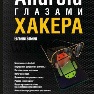 Книга: Android глазами хакера