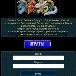 Скрипт игры Битва стихий