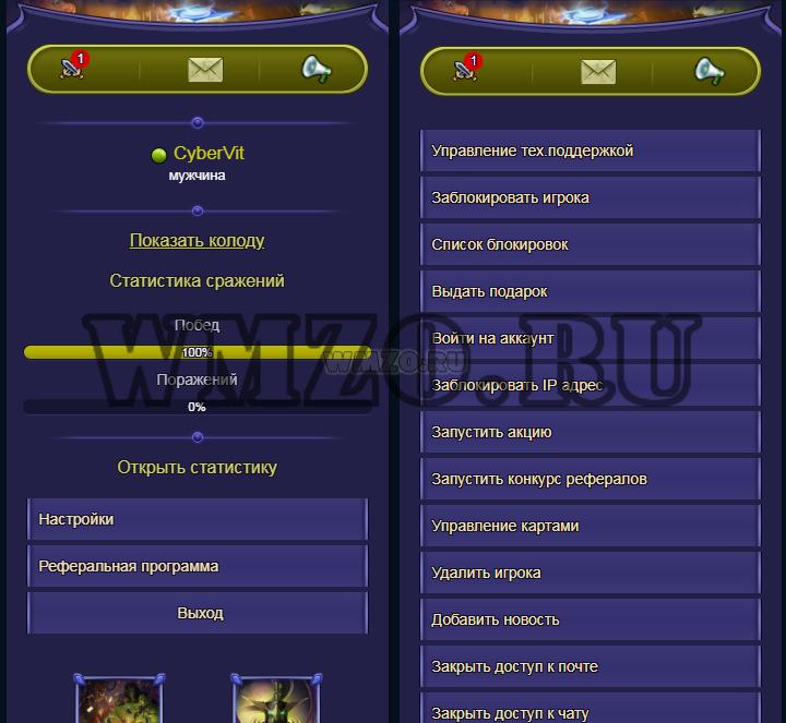 Скрипт онлайн игры Легенда Властера