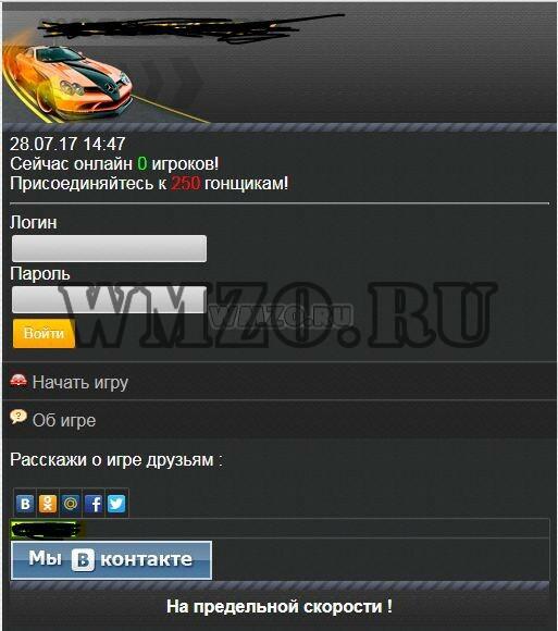 Скрипт браузерной игры Быстрые Гонки