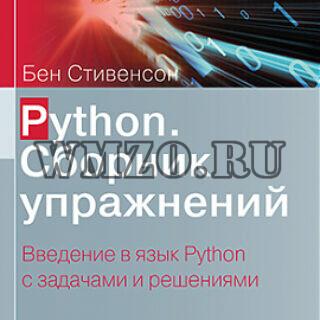 Python. Сборник упражнений