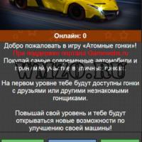 Скрипт игры - Атомные гонки 2021