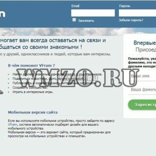 Скрипт социальной сети VFram копия сайта Вконтакте