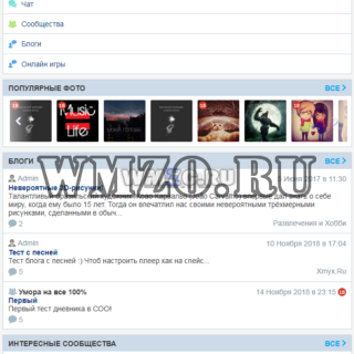 Скрипт социальной сети на основе DCMS-Social 1.8.3 Spaces_v2