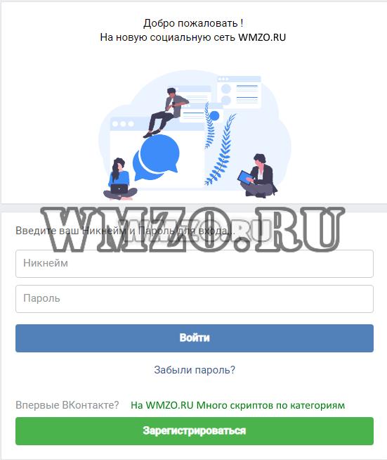 Скрипт Социальной сети ВКонтакте