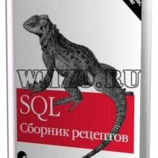 SQL. Сборник рецептов